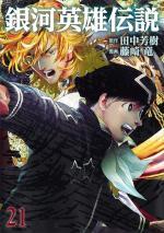 Les Héros de la Galaxie 21 Manga