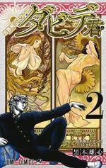 Teenage Renaissance 2 Manga