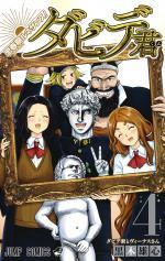 Teenage Renaissance 4 Manga