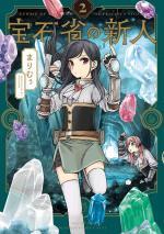 Secrets of magical stones 2 Manga
