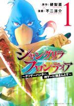 Shangri-La Frontier 1 Manga