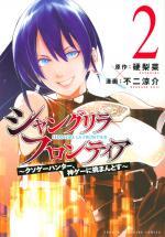 Shangri-La Frontier 2 Manga
