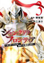 Shangri-La Frontier 3 Manga
