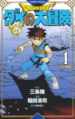 Dragon Quest - La Quête de Dai  # 1