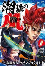 Ban le bouseux 1 Manga
