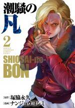Ban le bouseux 2 Manga
