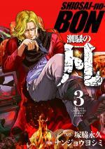 Ban le bouseux 3 Manga