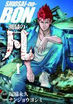 Ban le bouseux 4 Manga