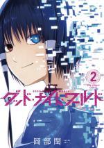 Goodnight World 2 Manga