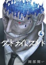Goodnight World 4 Manga
