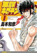 Mubo Captain 1 Manga