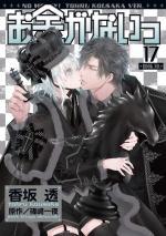 No money ! 17 Manga