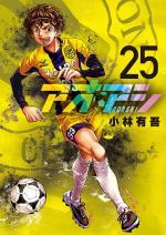 Ao ashi 25