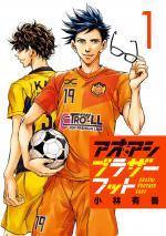 Ao Ashi Brotherfoot 1 Manga