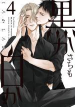 Black or White 4 Manga