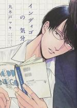 Mood indigo 1 Manga