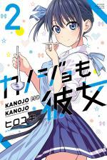 Girlfriend, Girlfriend 2 Manga
