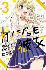 Girlfriend, Girlfriend 3 Manga