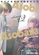 Asobi Asobase 12 Manga