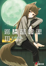Spice and Wolf 3