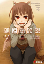 Spice and Wolf 5