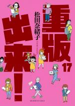 Réimp' 17 Manga