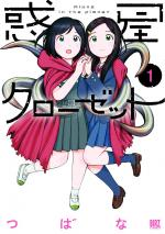 Wakusei Closet 1 Manga