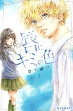Une si belle couleur 1 Manga