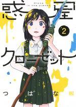 Wakusei Closet 2 Manga