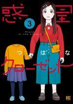 Wakusei Closet 3 Manga