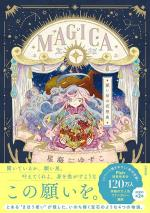 MAGICA Nocturne of Wishing Stars 1 Manga