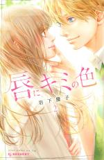Une si belle couleur 2 Manga