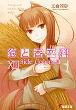Spice and Wolf 13