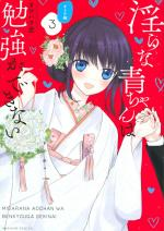 Midara na Ao-chan wa Benkyou ga dekinai: Otona-Hen 3 Manga