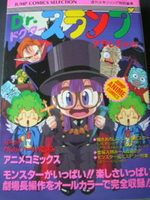Dr. Slump - Films 9 Anime comics