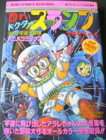 Dr. Slump - Films 2 Anime comics