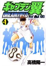 Captain Tsubasa - Dream Field 1 Manga