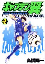 Captain Tsubasa - Dream Field 2 Manga