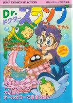 Dr. Slump - Films 8 Anime comics