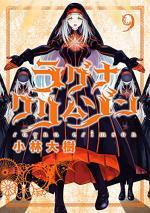 Ragna Crimson 9 Manga