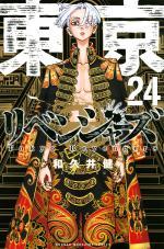Tokyo Revengers 24