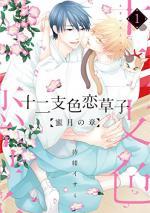 Etoiro Koizoushi - Mitsugetsu no Shou - 1 Manga
