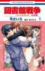 Toshokan Sensou - Love & War Bessatsu Hen 9 Manga