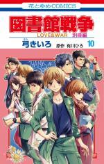 Toshokan Sensou - Love & War Bessatsu Hen 10 Manga