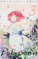 Le goût des retrouvailles 3 Manga
