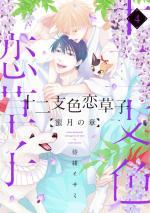 Etoiro Koizoushi - Mitsugetsu no Shou - 4 Manga