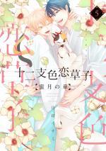Etoiro Koizoushi - Mitsugetsu no Shou - 5 Manga