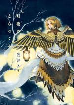 Tsukiyo no Toratsugumi 1 Manga
