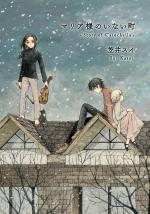 Na mo Naki Hitsujitachi no Machi 1 Manga