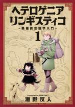 Heterogenia Linguistico - Etude linguistique des espèces fantastiques 1 Manga